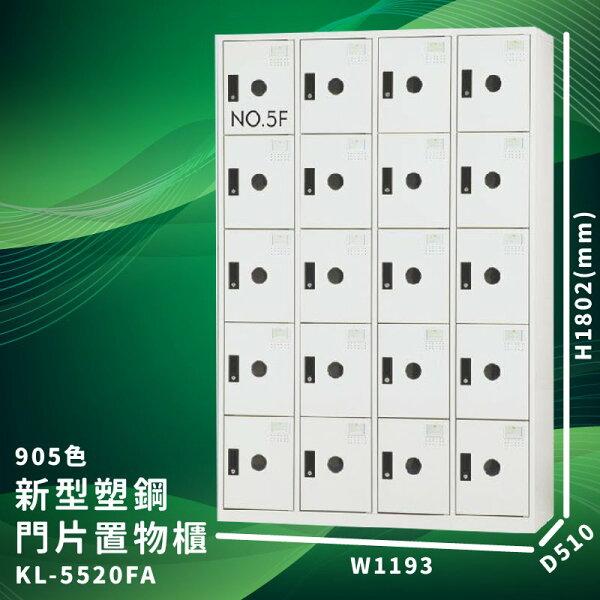 【大富】KL-5520F905色-A新型塑鋼門片置物櫃收納櫃辦公用具台灣製造管委會宿舍泳池大樓學校
