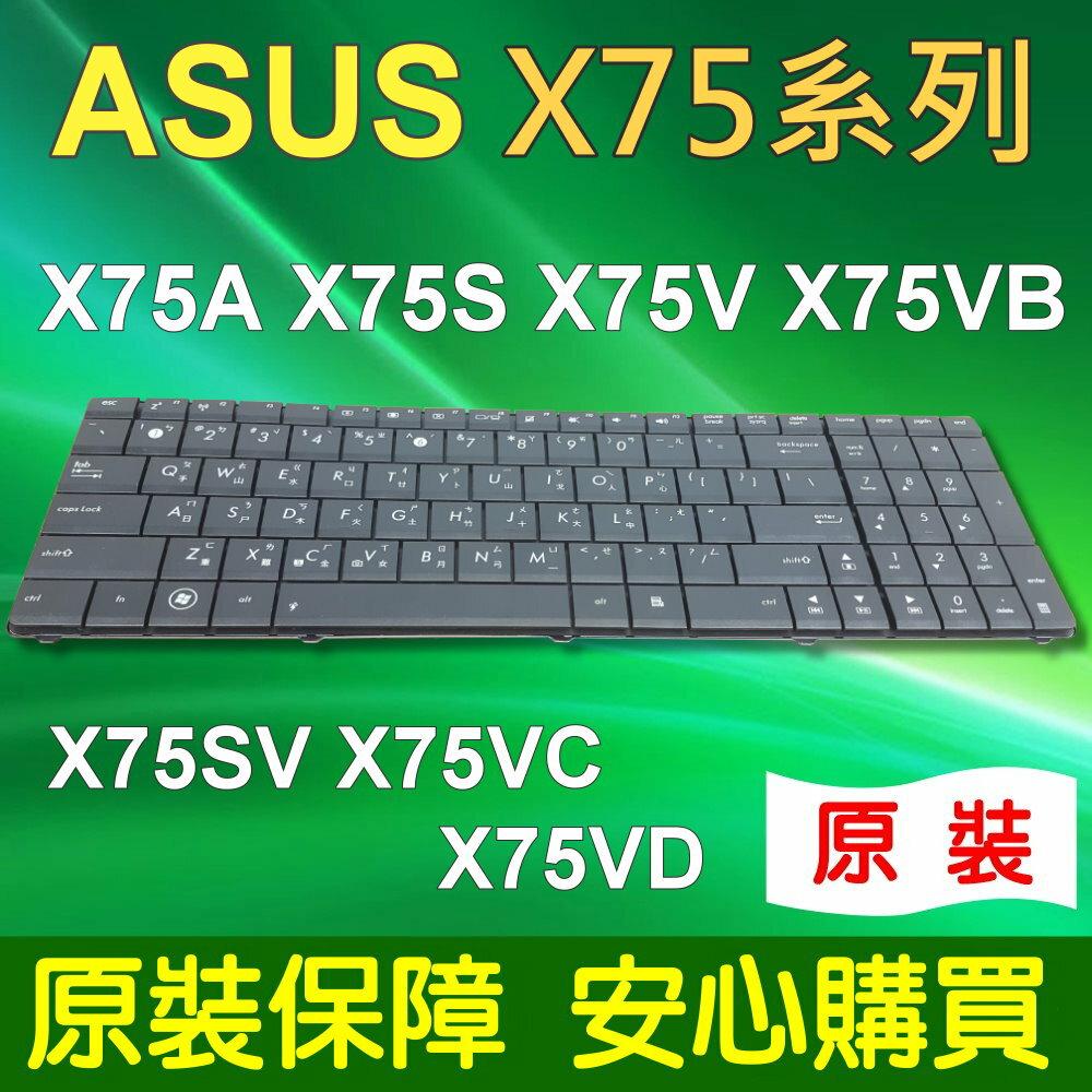 筆電達人 ASUS 原廠 X75 繁體中文 鍵盤 X75A X75S X75SV X75V X75VB X75VC X75VD