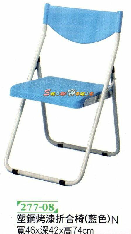 ╭☆雪之屋居家生活館☆╯P303-19 塑鋼烤漆折合椅/休閒椅/折疊椅