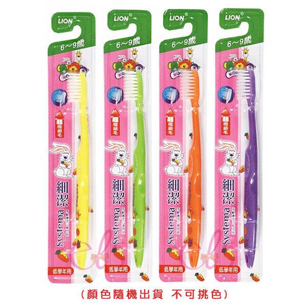 日本 LION獅王 兒童細潔牙刷 (低學年6-9歲) 1入 ☆艾莉莎ELS☆