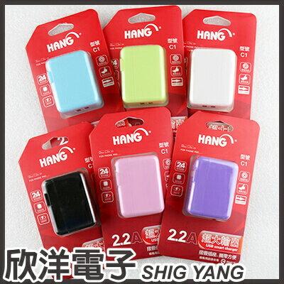 ※ 欣洋電子 ※HANG 2.2A 雙USB超大輸出電源供應器(C1) /六款色系 顏色隨機出貨 可自訂喜好順序