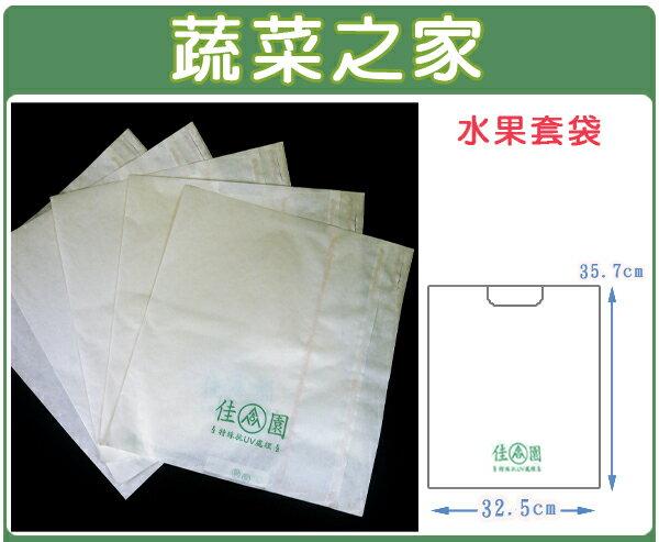 【蔬菜之家】水果套袋-白色(蓮霧)(10入/組、100入/組兩種規格可選)