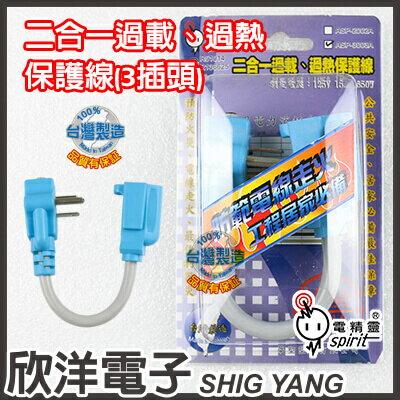 ~ 欣洋電子 ~ 電精靈 電源保護線組 二合一過載、過熱保護線  3P  ASP~3003