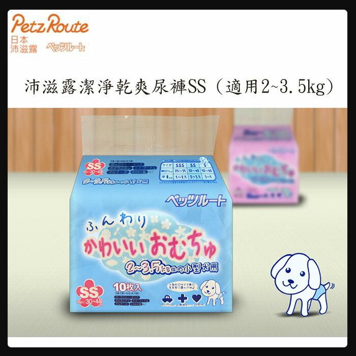 沛滋露 潔淨乾爽尿褲SS-(適用2~3.5kg)