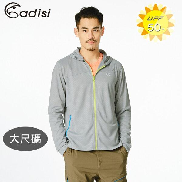 ADISI男抗UV防曬連帽外套AJ1811124-1(3XL~4XL)大尺碼城市綠洲專賣(CoolFree、抗紫外線、快乾、輕量)