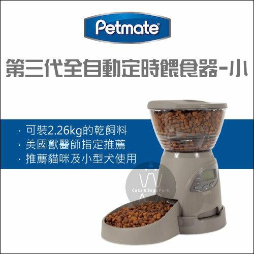 +貓狗樂園+ 美國Petmate 第三代全自動定時餵食器。小。可容2.26kg 2900元