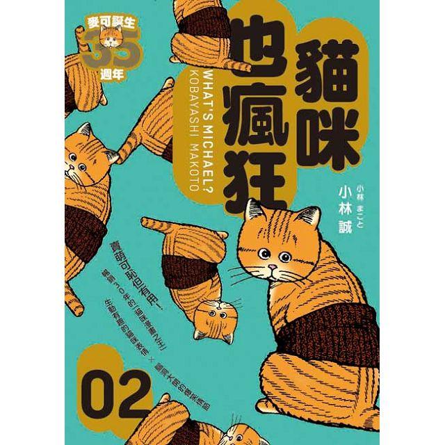 貓咪也瘋狂(35週年紀念經典愛藏版+繁體版獨家簽繪卡,盒裝全五冊) 3