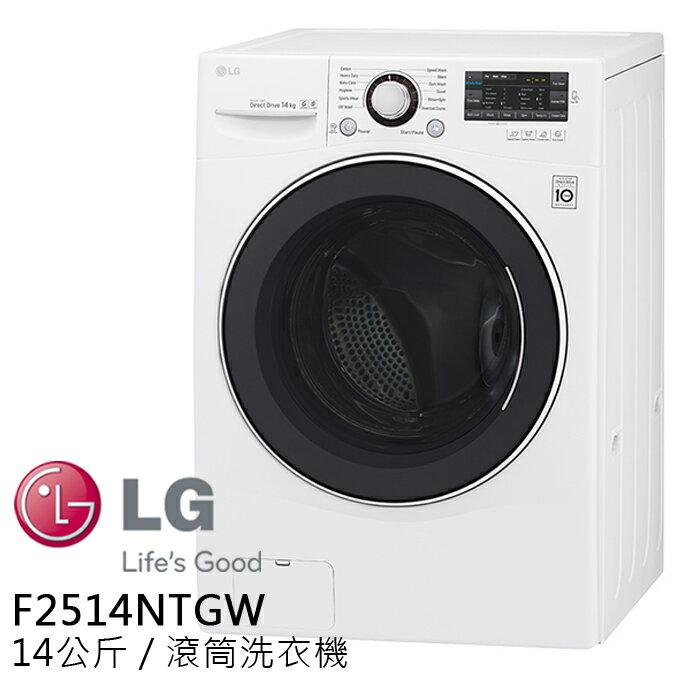 <br/><br/>  14kg滾筒洗衣機 ? LG 樂金 F2514NTGW 6 Motion DD 歡迎議價 公司貨 0利率 免運<br/><br/>