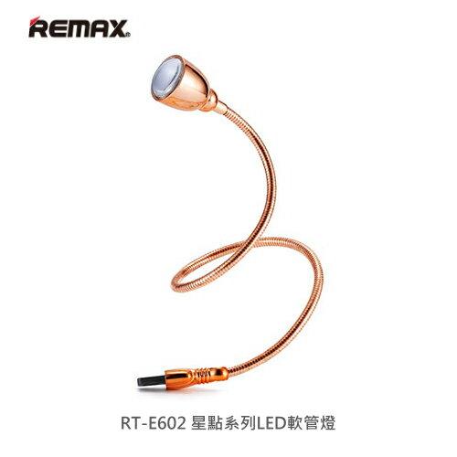 REMAX 星點系列 LED軟管燈 USB LED檯燈 LED燈 小夜燈 LED護眼檯燈 USB燈 電腦燈