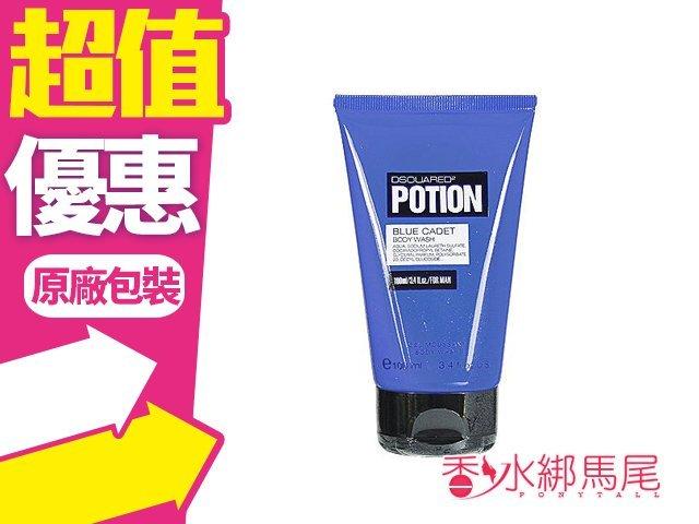 DSQUARED2 potion blue cadet 紳藍 男香沐浴精 100ml?香水綁馬尾?