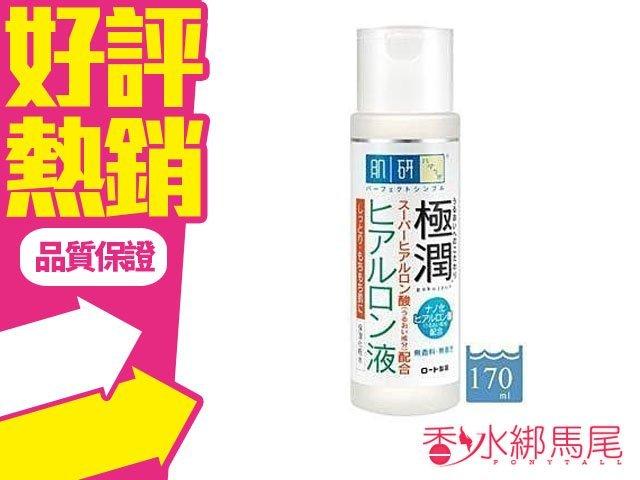 肌研 極潤保濕化妝水 170ml?香水綁馬尾?