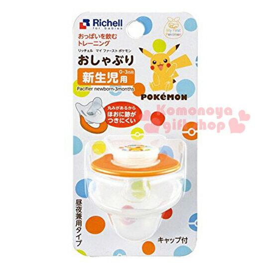 〔小禮堂嬰幼館〕日本Richell 利其爾 神奇寶貝 皮卡丘 安撫奶嘴《適用0-3個月大.白橘.大臉》附護蓋.寶貝球系列