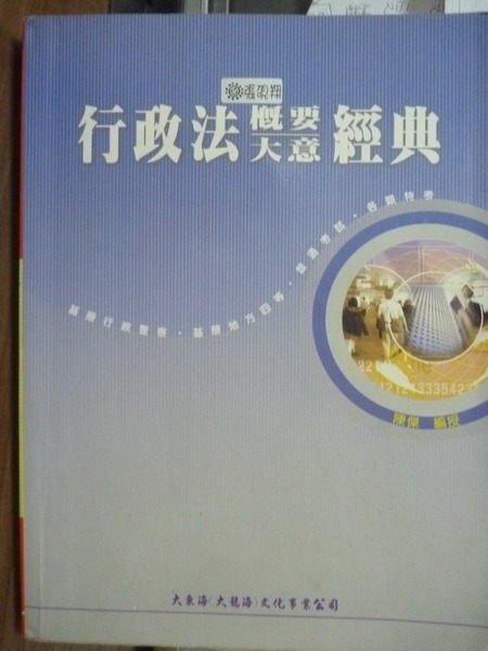 【書寶二手書T4/進修考試_PLU】行政法概要/大意經典_陳傑