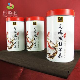 【好樂喉】台灣四大經典-高海拔特等茶-共2罐