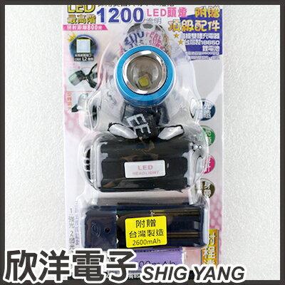 ※ 欣洋電子 ※ 愛迪生 LED頭燈 1200流明 T6-L2燈泡 (EDS-K1112)