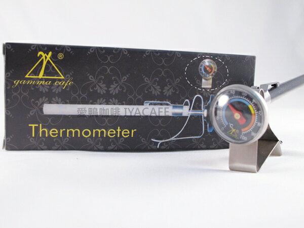 《愛鴨咖啡》Gamma Cafe 滴漏咖啡 專用 溫度計0~100℃ 附收納筆套、防燙夾