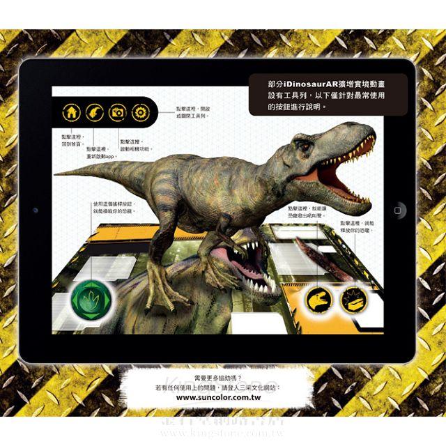 哇!恐龍跑出來了:3D擴增實境APP互動恐龍小百科 3