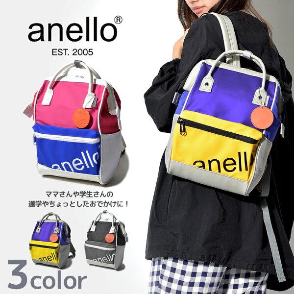 【預購商品】後背包日系anello拼接色Mini背包No.B2791