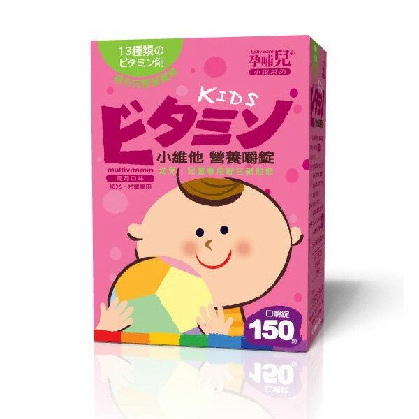 【滿額贈】孕哺兒Ⓡ小維他營養 嚼錠(150粒)【滿1980送媽媽藻油DHA軟膠囊10粒】