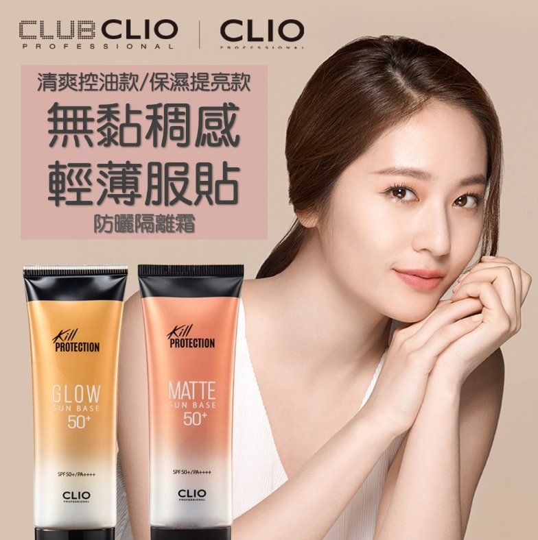 CLIO Kill PROTECTION  保濕防曬隔離霜