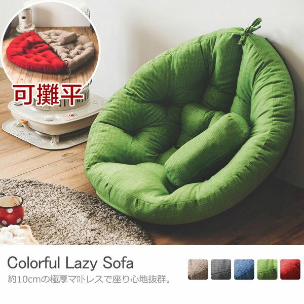 沙發 / 和室椅 / 紓壓懶骨頭 創意多功能包袱懶骨頭(五色) MIT台灣製 現領優惠券 完美主義【M0042】 2
