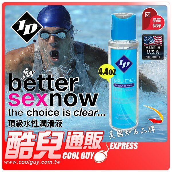 【4.4oz】美國 ID 頂級水性潤滑液 ID Glide Squeeze Bottle 美國製造