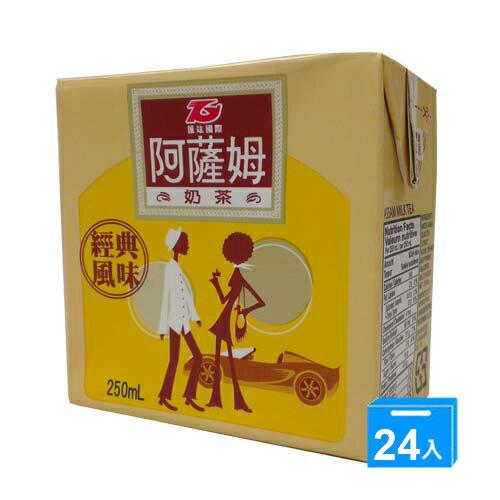 匯竑阿薩姆奶茶250ml*24入箱【愛買】