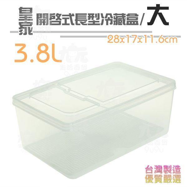 【九元生活百貨】皇家開啟式長型冷藏盒大保鮮盒冰箱儲物盒