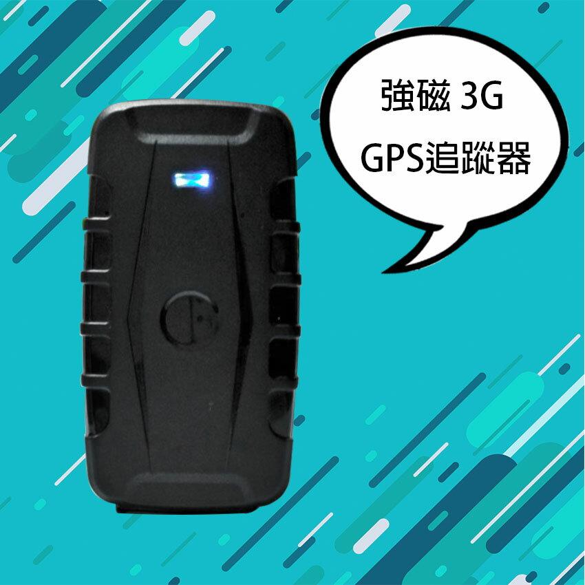 強磁 GPS定位器 汽車防盜器 防盜追?器 男友追蹤器