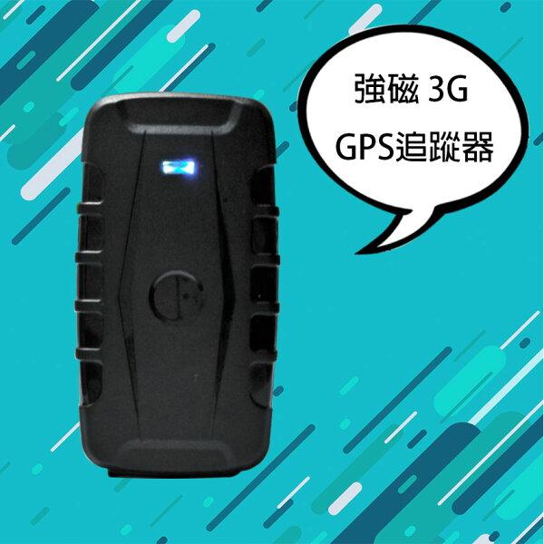 3699shop:強磁GPS定位器汽車防盜器防盜追踪器男友追蹤器