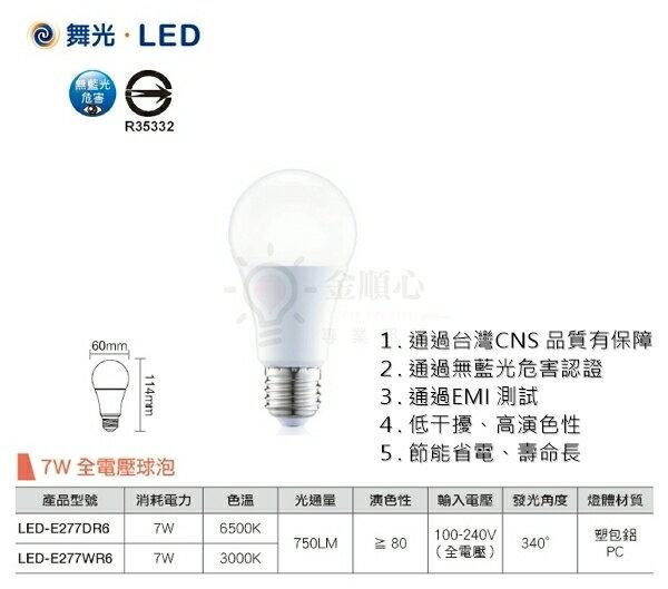☼金順心☼專業照明~舞光 LED 7W 燈泡 保固一年 廣角 E27 省電 全電壓 無藍光 通過CNS認證