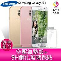 Samsung 三星到下單現折300元 三星 Samsung Galaxy J7+ 智慧型手機『贈空壓氣墊殼*1+9H玻璃保貼*1』12期0利率