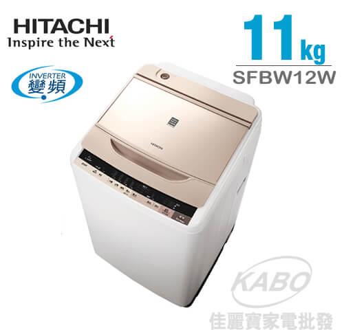 【佳麗寶】-(日立HITACHI)11公斤上掀式洗衣機SFBW12W來電驚喜價