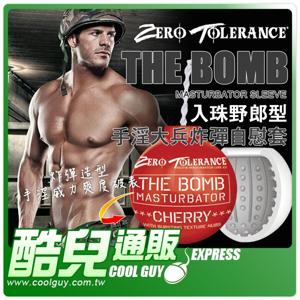 ●CHERRY 入珠野郎型● 美國 Zero Tolerance Toys 手淫大兵炸彈自慰套 THE BOMB Masturbator 手淫威力爽度精彩破表