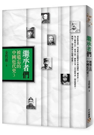 繼承者們:被遺忘的中國近代史3