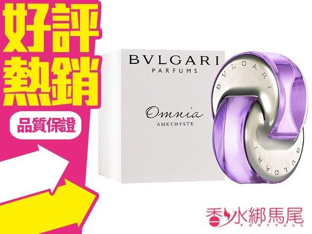 Bvlgari Omnia Amethyste 寶格麗 紫水晶 花舞輕盈 65ml TESTER◐香水綁馬尾◐