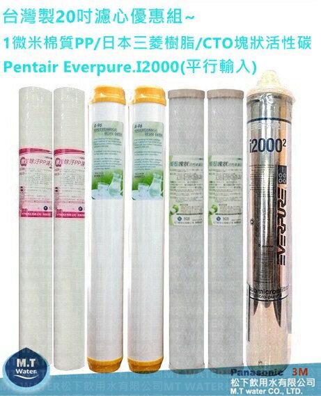 """美國原裝進口~Pentair Everpure.I2000濾心+台灣製20""""公規1微米PP棉質濾心2入+20""""軟水樹脂濾心2入+20""""塊狀CTO活性碳濾心2入優惠組"""