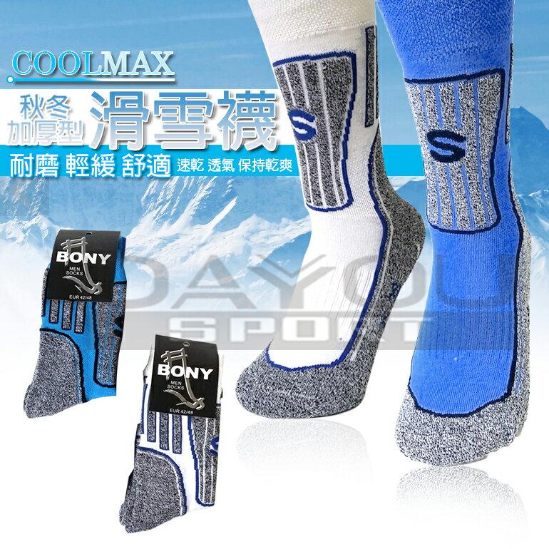 【大有運動】加厚 全棉 輪滑襪 戶外 保暖 防震 耐磨 滑雪 襪子 高筒 溜冰 跑步 COOLMAX 速乾襪 專業滑雪襪