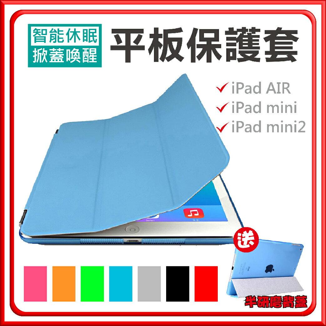 版本 智能休眠保護套 iPad air 保護套 iPad air2 mini 2  3