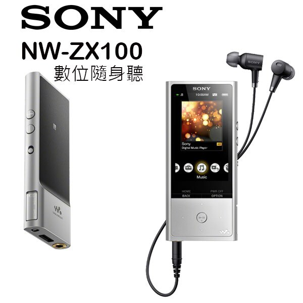 【新品上市】SONY 高階 Walkman 隨身聽 NW-ZX100 記憶卡擴充 128G 【公司貨】