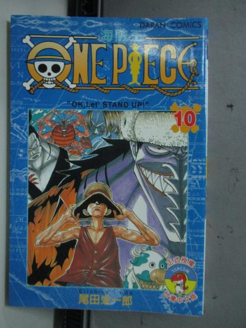 【書寶二手書T1/漫畫書_LQG】ONE PIECE海賊王10_尾田榮一郎