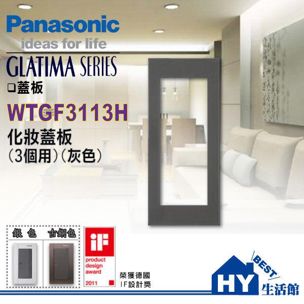 HY生活館:國際牌GLATIMA系列開關面板WTGF3113H灰色化妝蓋板(3個用)-《HY生活館》水電材料專賣店