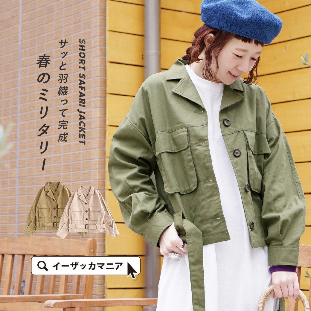 日本e-zakka / 短版休閒軍裝夾克 / 32620-1900092 / 日本必買 代購 / 日本樂天直送(4500) 0