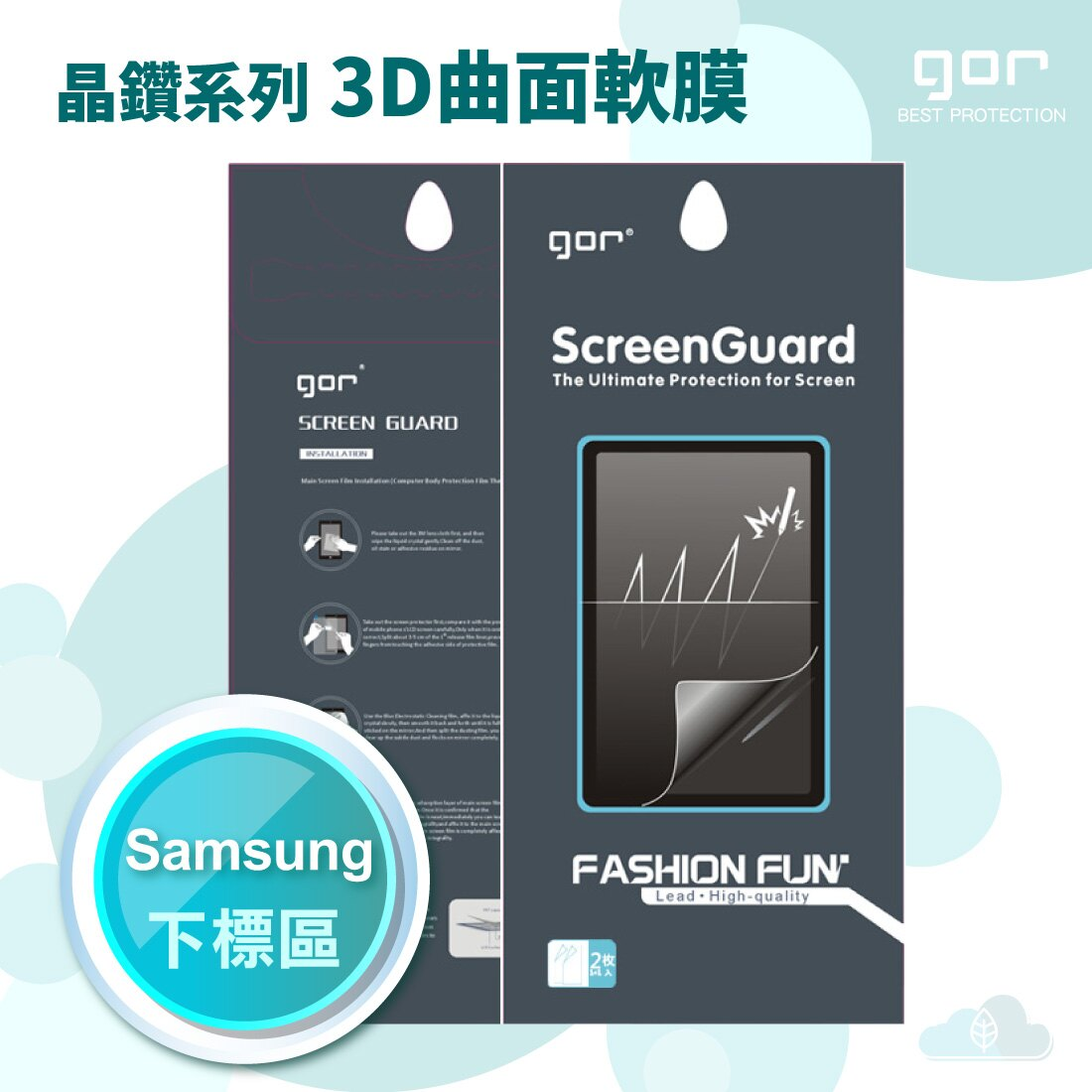 GOR 三星 晶鑽系列 Samsung 下標區 S6 S7 S8 S9 Edge Plus 3D曲面全覆蓋 滿版 PET 軟膜 保護貼