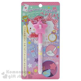 〔小禮堂〕Kitty 隱形筆《粉.站姿.鑰匙.魔法帽.懷錶.星型蓋》黑光筆