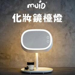 MUID化妝鏡 檯燈二合一 兩用小夜燈收納 補光化妝鏡 熱銷回購率超高品質保證高質感充電式免電池 粉/白/綠