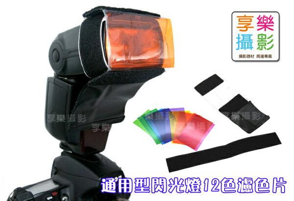 [享樂攝影]Focus通用型閃光燈12色濾色片特殊打光改變色溫閃燈遮色片色溫片濾光片色片colorfilters