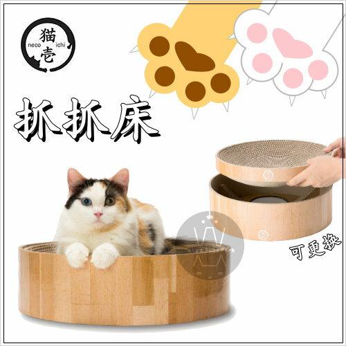 +貓狗樂園+ neco ichi 貓壹。抓抓盆(貓抓板) $799 - 限時優惠好康折扣
