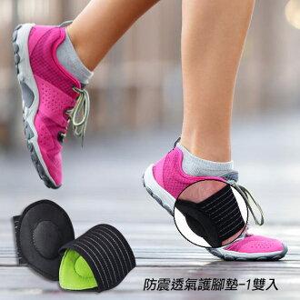 防震透氣減低無名腳痛護腳墊 (2個/組)