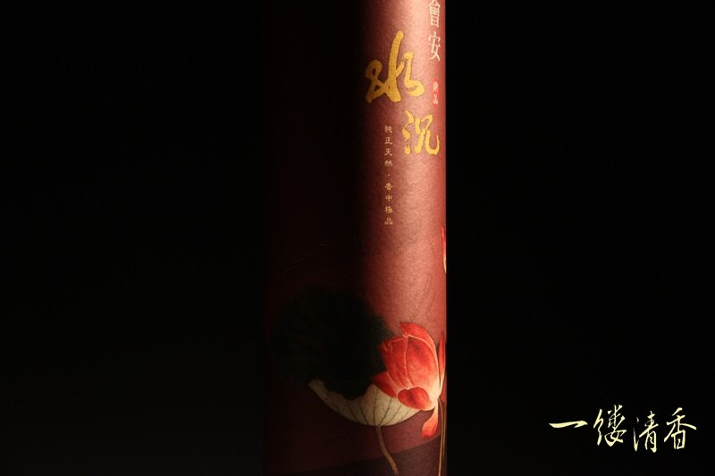 一縷清香 [AC10上品沉香] 台灣香 沉香 檀香 富山 如意 印尼 越南 紅土 奇楠 大樹茶